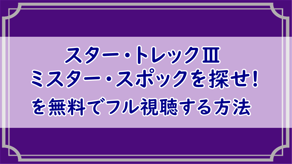 映画「スター・トレック3 ミスター・スポックを探せ!」