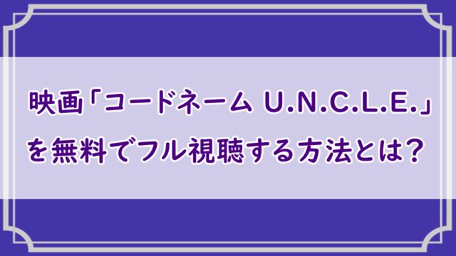映画「コードネーム U.N.C.L.E.」
