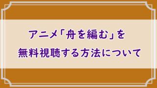 アニメ「舟を編む」