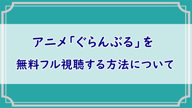 アニメ「ぐらんぶる」