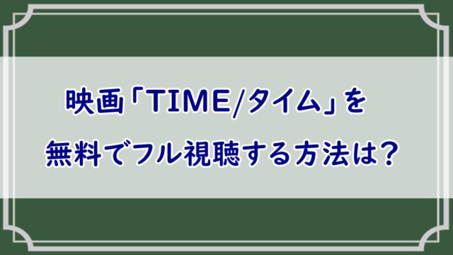 映画「TIME/タイム」