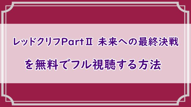 映画「レッドクリフPartⅡ 未来への最終決戦」
