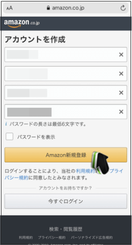 Amazonプライム会員の登録方法2