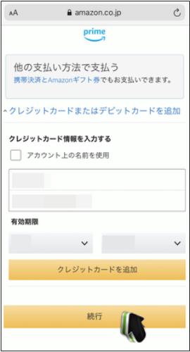 Amazonプライム会員の登録方法3