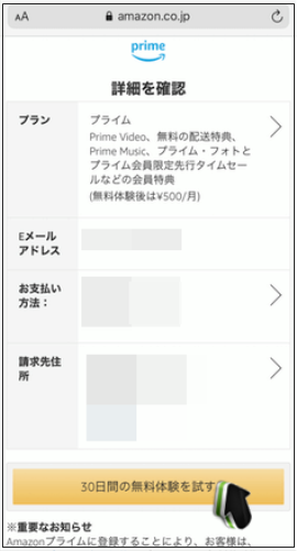 Amazonプライム会員の登録方法5