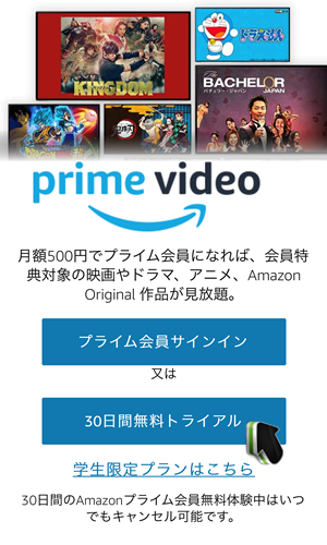 Amazonプライム会員の登録方法1