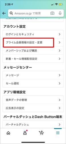 Amazonメール設定2