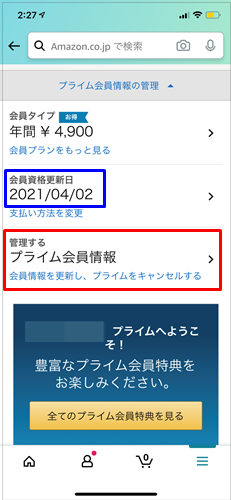Amazonメール設定3