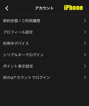 dTV iPhone解約