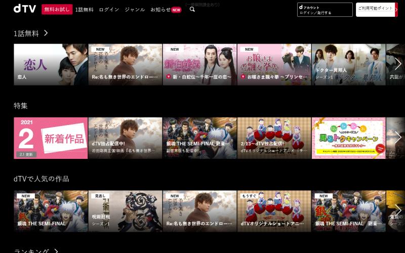 dTV 動画配信