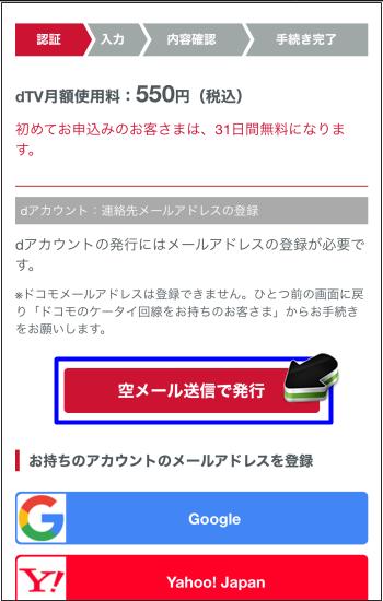 dTV 登録手順3