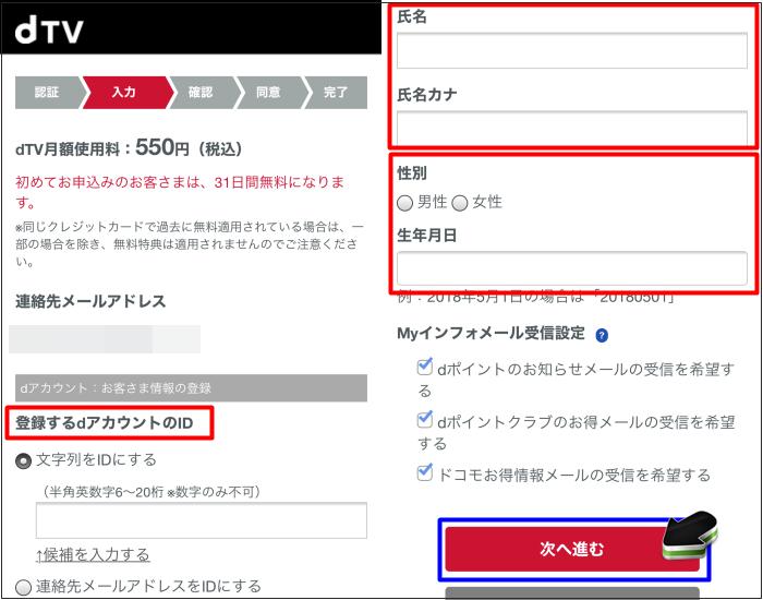 dTV 登録手順5