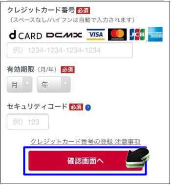 dTV 登録手順6