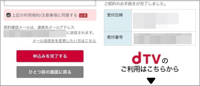 dTV 登録手順7