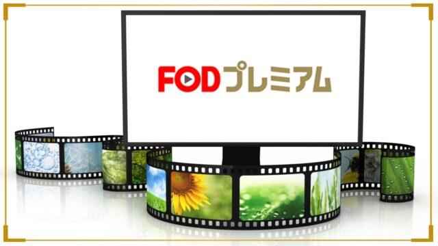 FOD 動画配信