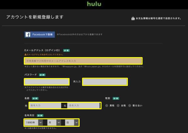 Hulu PCから登録3