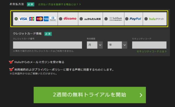 Hulu PCから登録4