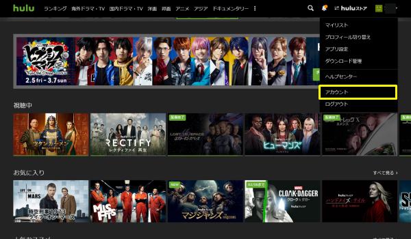 Hulu PCから登録5