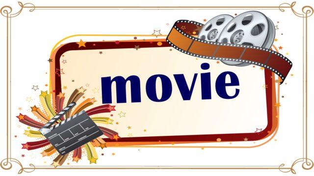 お勧め映画を50音別に検索