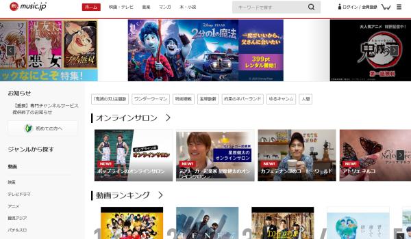 music.jp 動画配信