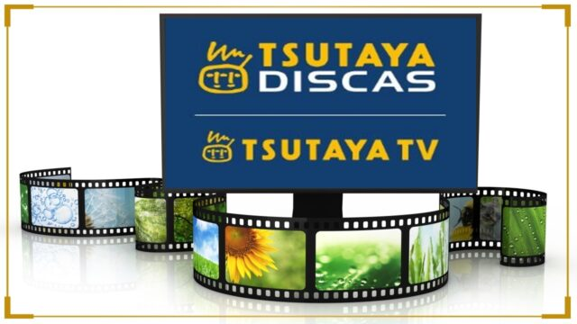 Tsutaya TV/Discas 動画配信