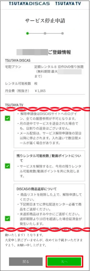 Tsutaya TV/DISCAS 解約5