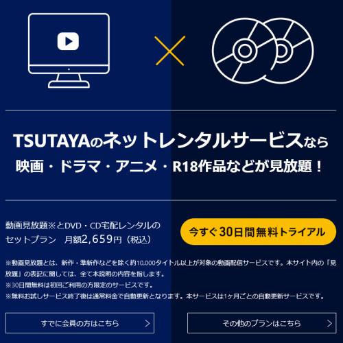 TSUTAYA TV/DISCAS 動画