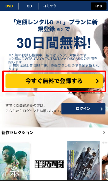 Tsutaya TV/DISCAS 申込み