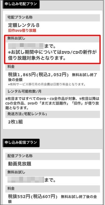 Tsutaya 申込み5