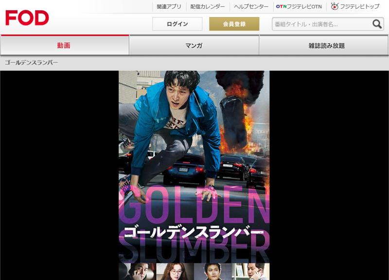 韓国版ゴールデンスランバー 無料お試し 視聴