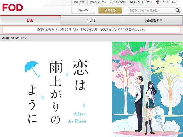 アニメ 恋は雨上がりのように 無料お試し 視聴