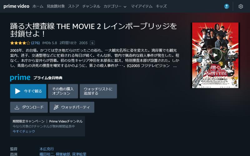 踊る大捜査線 THE MOVIE 2