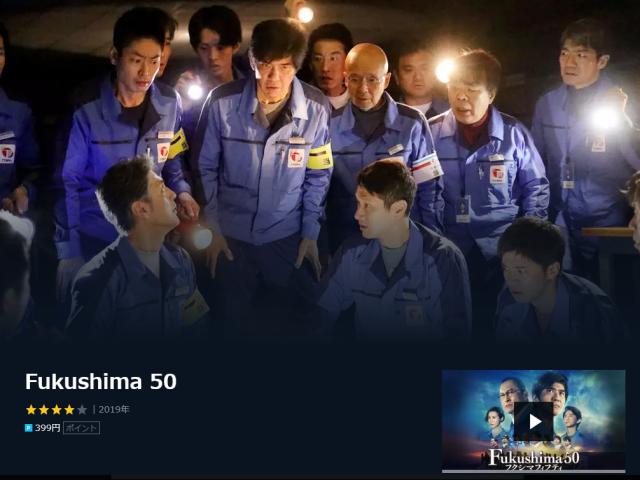 Fukushima 50 無料お試し 視聴