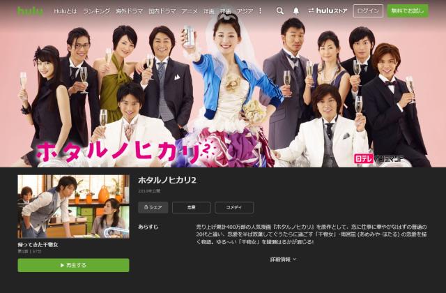 ドラマ ホタルノヒカリ2 無料お試し 視聴