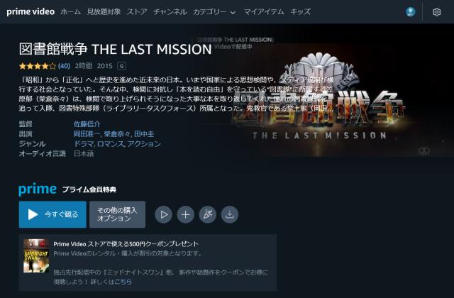図書館戦争 THE LAST MISSION 無料お試し 視聴