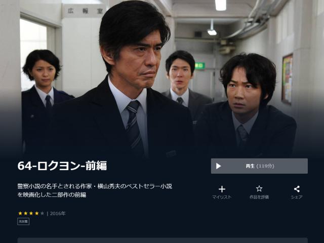 64-ロクヨン-前編 無料お試し 視聴