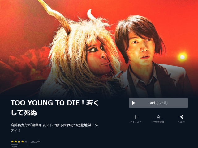 TOO YOUNG TO DIE! 若くして死ぬ  無料お試し 視聴